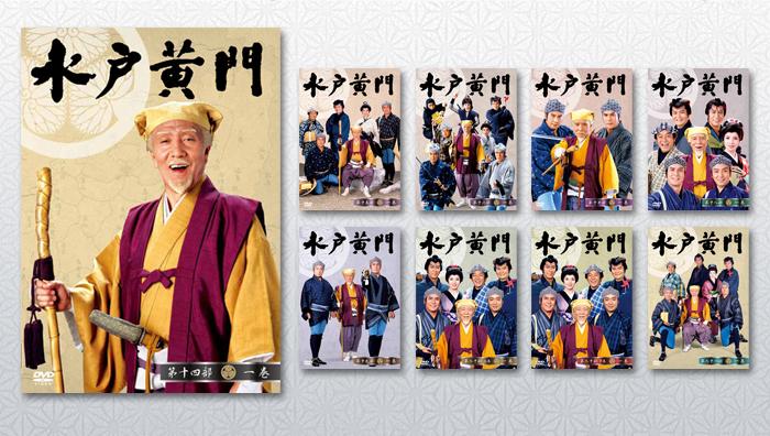 <b>水戸黄門</b>DVD-BOX <b>14</b>-<b>21部</b> - ライセンス事業 | 株式会社C.A.L(シー・エー <b>...</b>