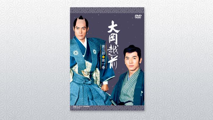 「大岡越前」第三部DVDBOX 第二部から6年後の江戸を舞台に、大岡越前の名裁きが光る。 伊織の